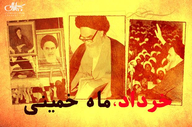 خرداد، ماه خمینى است/ ناامید کردن مردم، توطئه است!