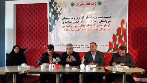 کارگران مازندران در صف اول مشارکت حداکثری در انتخابات / دریابیگی: به حامیان واقعی کارگران رای خواهیم داد