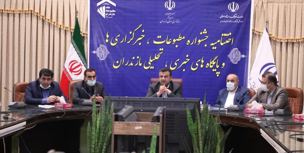 استاندار مازندران: به نقش و جایگاه رسانه ها در رفع مشکلات استان باور داریم / رسانه مستقل، ماندگار می شود