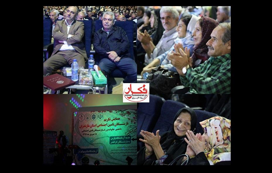 فیلم / همایش تکریم از بازنشستگان تامین اجتماعی استان مازندران