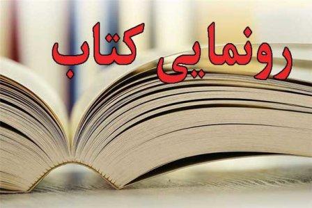 تصاویر / برنامه پایانی کافه کتاب خبر مازندران؛ خوانش کتاب با حضور خبرنگاران