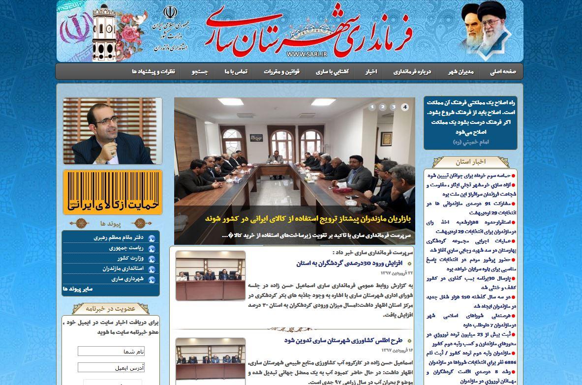 وبسایت خبری فرمانداری مرکز استان مازندران در خواب زمستانی + عکس