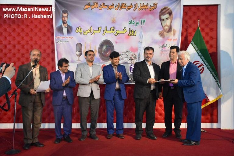 تصاویر / جشن روز خبرنگار قائمشهر با حضور مدیرکل ارشاد مازندران