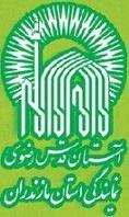 نمایندگی آستان قدس رضوی در مازندران